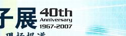 2007 CES
