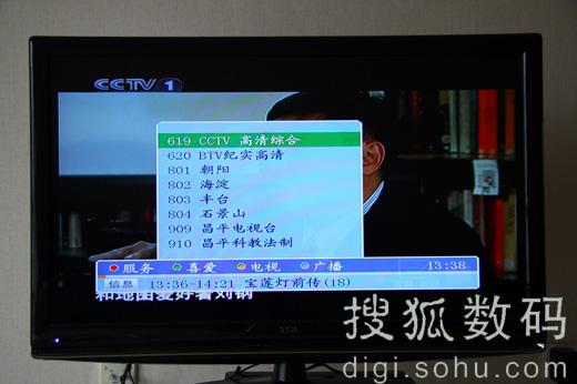 北京高清频道收看指南 仅城八区可看13个频道