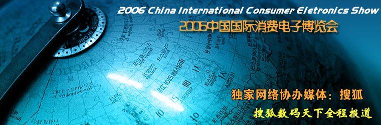 2006青岛CES,Sinoces,青岛CES,CES最新,CES产品