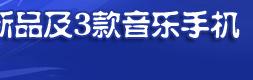诺基亚发布N系列手机新品及3款音乐手机
