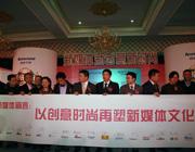 刘志军和17家网站高层合影