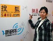 搜狐公司高级副总裁 王昕女士
