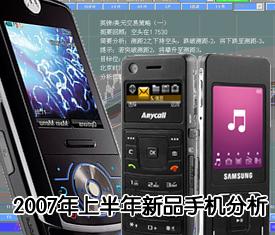 98款新机闹市 07年上半年新品手机分析