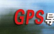 让汽车插上翅膀—GPS导航全攻略-搜狐手机频道专题策划,GPS,GPS导航