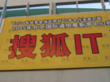 2005通信展户外广告欣赏