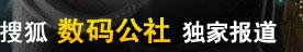 搜狐数码公社