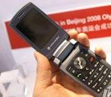 三星北京奥运纪念手机