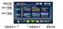 索尼SR100E,硬盘数码摄像机