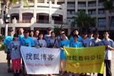 搜狐博客/数码公社携手理光海南岛之旅