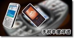 手机年度评选