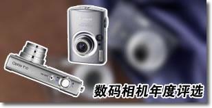 数码相机年度评选