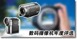 数码摄像机年度评选