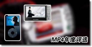 MP4年度评选